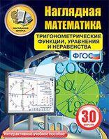 Электронные пособия по математике Интерактивное наглядное пособие Наглядная математика. Тригонометрические функции, уравнения и неравенства