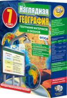 Электронно-наглядные пособия Интерактивные карты по географии. География материков и океанов. 7 класс. Главные особенности природы Земли