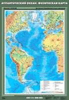7 класс Атлантический океан. Физическая карта