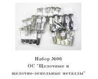 Химические реактивы Набор химических реактивов №06 ОС Щелочные и щелочно-земельные металлы