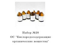 Химические реактивы Набор химических реактивов №20 ОС Кислородосодержащие органические вещества