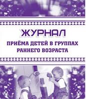 Для детского сада Журнал приема детей в группах раннего возраста