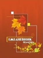 Ежедневники и блокноты Ежедневник педагога (твердый переплет)