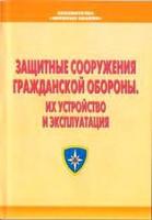 Брошюры Защитные сооружения гражданской обороны. Их устройство и эксплуатация