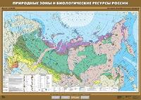 8-9 класс Природные зоны и биологические ресурсы России (100х140см)