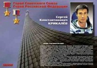 Плакаты Твои Герои, Россия (18 плакатов размером 41х30 см)