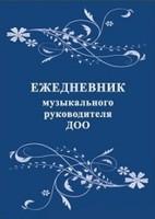 Ежедневники и блокноты Ежедневник музыкального руководителя ДОО