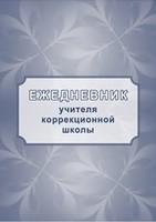 Ежедневники и блокноты Ежедневник учителя коррекционной школы