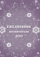Ежедневники и блокноты Ежедневник воспитателя ДОО