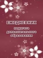 Ежедневники и блокноты Ежедневник педагога дополнительного образования