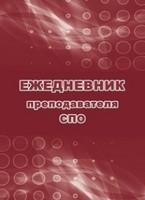 Ежедневники и блокноты Ежедневник преподавателя СПО
