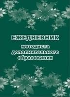 Ежедневники и блокноты Ежедневник методиста дополнительного образования
