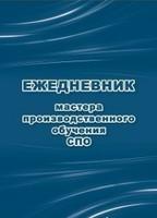 Ежедневники и блокноты Ежедневник мастера производственного обучения СПО