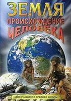 """Биология. Природоведение """"Земля. Происхождение человека"""""""