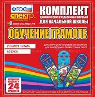 Раздаточные пособия Русский язык (шнуровка). Азбука, учимся читать.