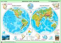6 класс Карта полушарий физическая 1000х1400