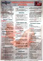 Таблицы Раздаточная таблица Первая медицинская помощь