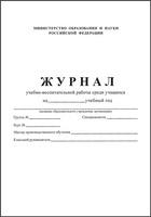 Журналы для педагога Журнал учебно-воспитательной работы среди учащихся (для НПО, СПО)