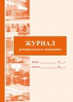 Журналы для педагога Журнал родительского комитета