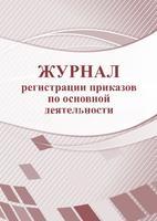 Кадры и бухучет Журнал регистрации приказов по основной деятельности