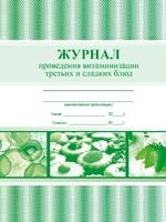 Финансово-хозяйственная часть Журнал проведения витаминизации третьих и сладких блюд