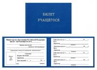 Удостоверяющие документы Билет учащегося