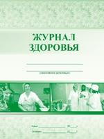 Финансово-хозяйственная часть Журнал «Здоровье» сотрудников пищеблока