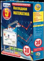 Электронные пособия по математике Интерактивное учебное пособие Наглядная математика 5 класс