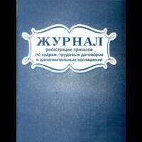 Кадры и бухучет Журнал регистрации приказов по кадрам, трудовых договоров и дополнительных соглашений.
