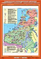 7 класс Национально-освободительное движение в Нидерландах в середине XVI - первой четверти XVII в.