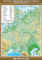 8-9 класс Восточно-Европейская (Русская) равнина. Физическая карта