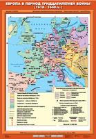 7 класс Европа в период Тридцатилетней войны (1618-1648 гг.)