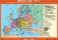7 класс Карта «Европа в 1648-1721 гг (100*140)