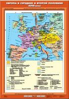 7 класс Европа в середине и второй половине XVIII века