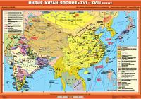 7 класс Индия, Китай, Япония в XVI -XVIII вв.