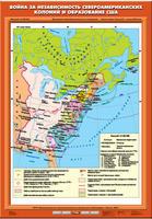 7 класс Война за независимость североамериканских колоний и образование США