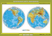 6 класс Комплект карт по географии 6 класс (12 карт)