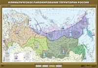 8-9 класс Климатическое районирование территории России