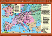 """8 класс Карта """"Великая Французская революция и Наполеоновские войны 1789-1815гг."""""""