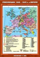 8 класс Революции 1848-1849 годов в Европе