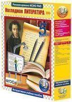 Электронные наглядные пособия с приложением Интерактивное учебное пособие Наглядная литература 5 класс