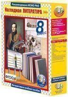 Электронные наглядные пособия с приложением Интерактивное учебное пособие Наглядная литература 8 класс