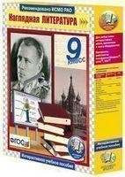 Электронные наглядные пособия с приложением Интерактивное учебное пособие Наглядная литература 9 класс