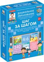 Мультимедийные пособия Наглядное дошкольное образование. ШАГ ЗА ШАГОМ. (ФГОС ДО) 4-6 лет