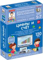 Мультимедийные пособия Готовимся к школе: ЦИФРЫ И СЧЕТ (ФГОС ДО) 5-7 лет.