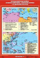 9 класс Вторая мировая война. Военные действия в Северной Африке и на Дальнем Востоке