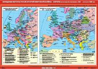 9 класс Западная Европа после Второй мировой войны . Европа во второй половине  XX - начале XXI века