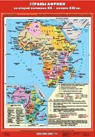 9 класс Страны Африки во второй половине XX  - начале XXI века