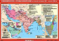9 класс Ближний Восток и страны Южной Азии во второй половине XX - начале XXI века