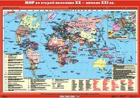 9 класс Мир во второй половине XX века- началеXXI века